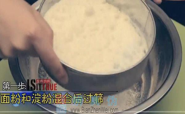 不用烤箱也能做饼干,玉米淀粉和低筋面粉过筛