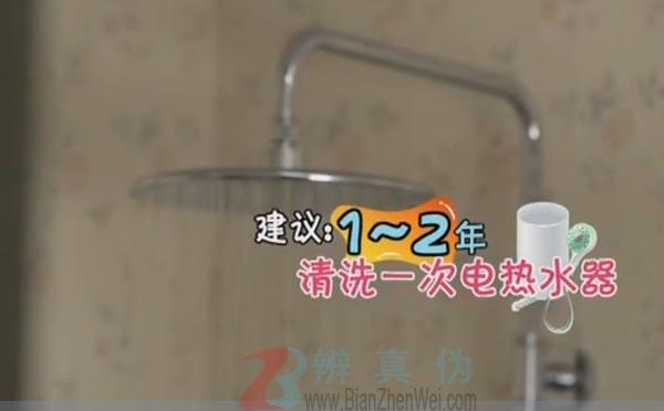 """电热水器两年不清洗相当用""""污水""""洗澡。电热水器最好一到两年清洗一次水垢——辨真伪网"""