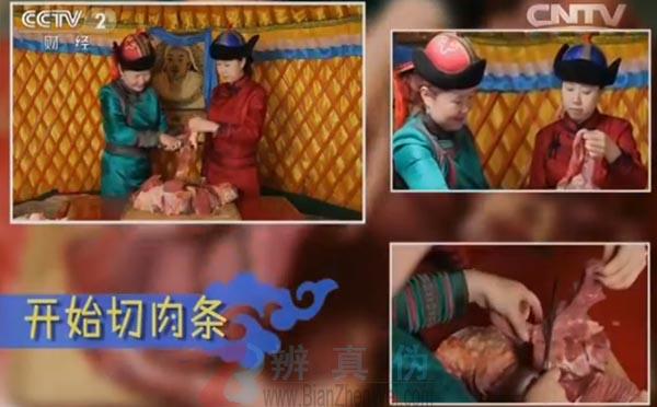 传统的蒙古族美食风干牛肉是生肉是真的。传统的风干肉生都是生的,没有说是熟的那种——辨真伪网