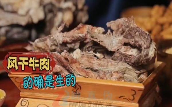 传统的蒙古族美食风干牛肉是生肉是真的。仔细看,会发现肉干上还保留着一些生肉时的血丝。也就是说这风干牛肉的确是生的——辨真伪网