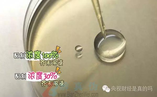 芥末水可以抑制发霉,配制出浓度为100%和浓度为30%的芥末溶液——辨真伪网