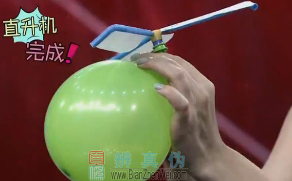 """借助气球就能自制""""直升机"""",将气球吹起来套在接口上"""
