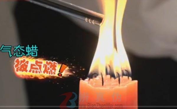 借助烟雾也能点燃蜡烛是真的。其实是没有燃烧的气态的蜡——辨真伪网