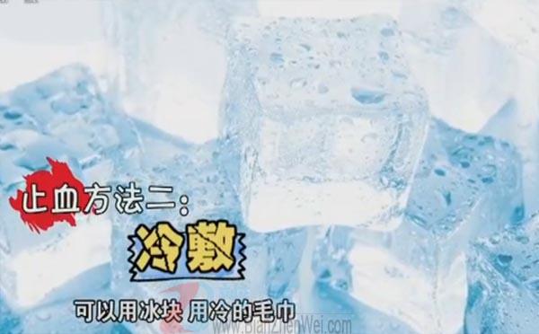 流鼻血时不应该仰头,是冷敷,可以用冰块——辨真伪网
