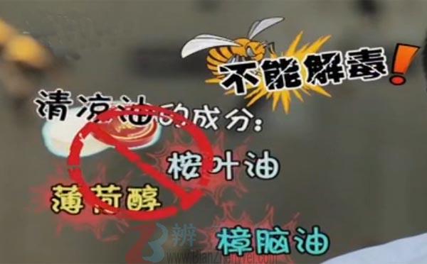被马蜂蛰了用清凉油能解毒是假的。对马蜂里的毒素是没有破坏作用——辨真伪网