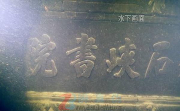 千岛湖水下暗藏古书院石刻的牌匾