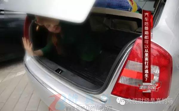 汽车后备箱都可以从里面打开逃生,拨动三角警示架后面的按钮后,后备箱便被开启了——辨真伪网