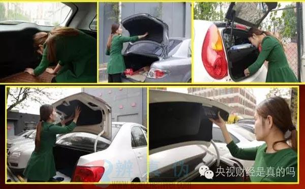 汽车后备箱都可以从里面打开逃生,又实验了5辆不同品牌的汽车——辨真伪网
