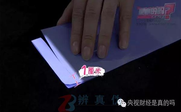 人能轻松穿过A4纸从距离纸边缘1厘米处开始剪——辨真伪网