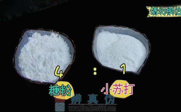 糖和小苏打燃烧后会变蛇形,按照4:1的比例进行混合搅拌