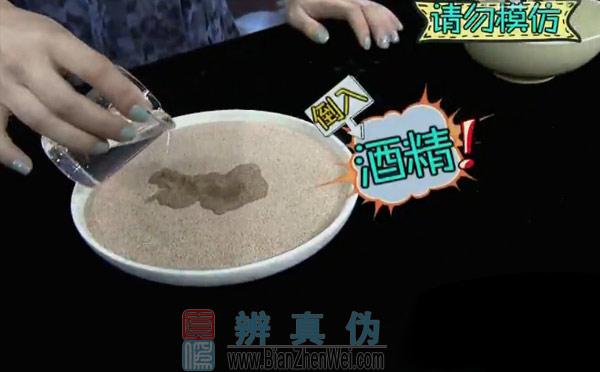 糖和小苏打燃烧后会变蛇形,95%的酒精倒入沙子里