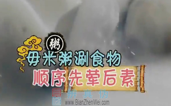 """毋米粥也是用大米熬制的,只是将麻辣锅底或者清汤锅底换成了毋米粥做为锅底,这种吃法在广东叫做""""打边炉""""。"""