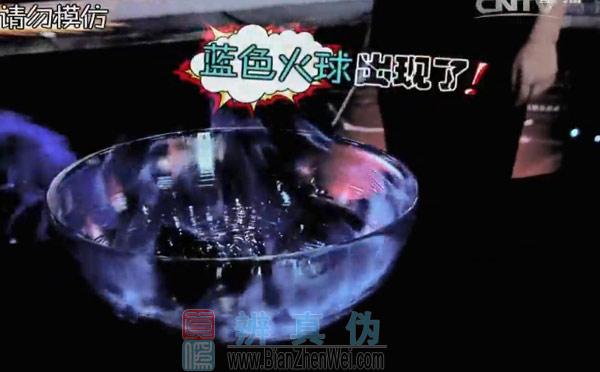 洗手液也会被点燃,瞬间玻璃碗里出现了一个蓝色的火球,免洗洗手液还是被点燃了。