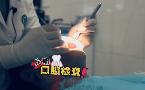 牙龈出血是因为体内缺少维生素C是网络谣言。就一定要定期口腔检查——辨真伪网