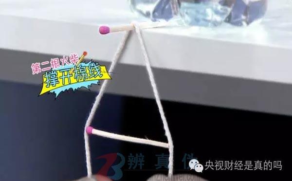 用火柴棍就能把矿泉水吊在桌边,第二根火柴,将它横着支在这个绳环中间撑开——辨真伪网