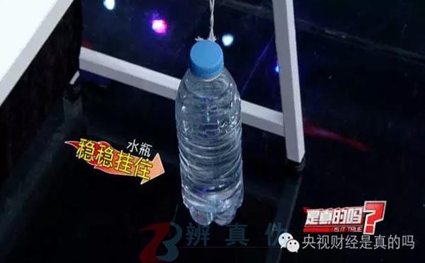 用火柴棍就能把矿泉水吊在桌边,第一瓶水也稳稳地吊在桌边——辨真伪网