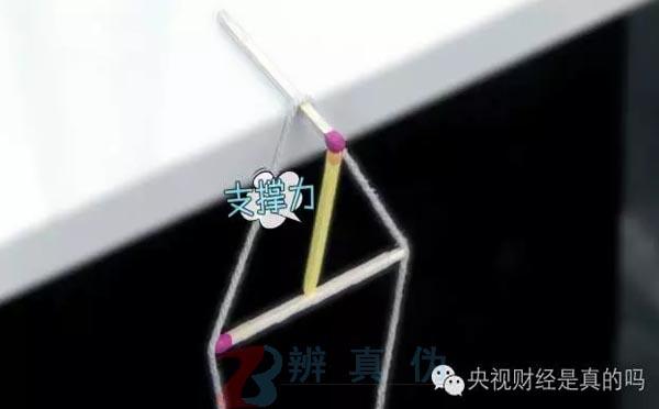 用火柴棍就能把矿泉水吊在桌边,为第三根火柴提供了支撑力——辨真伪网