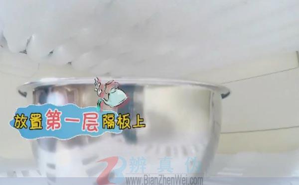 用热水就能轻松给冰箱除霜是真的。记者将一盆烧开的热水放置在最高一层的隔板上——辨真伪网