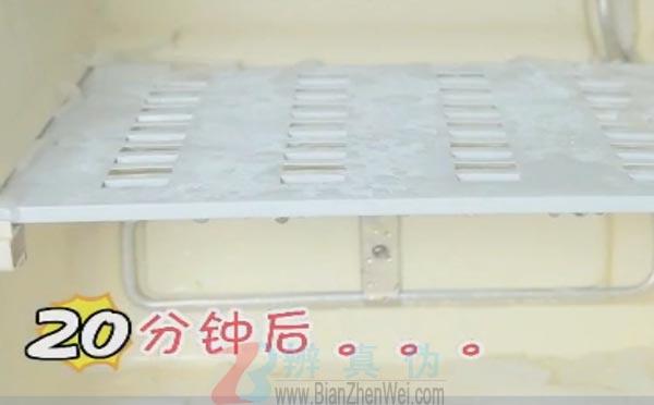 用热水就能轻松给冰箱除霜是真的。20分钟后,冷冻室最下层的冰霜已基本融化脱落完毕——辨真伪网