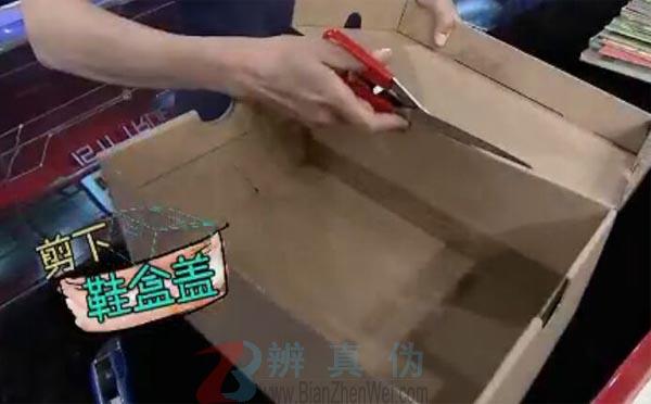 用鞋盒就能快速做书架是真的。让它们分离,剪下的鞋盖放一边备用——辨真伪网