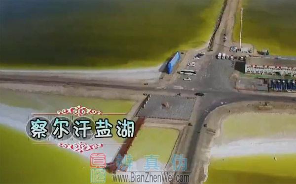 用盐可以铺成公路,察尔汗盐湖 是中国上最大的盐湖