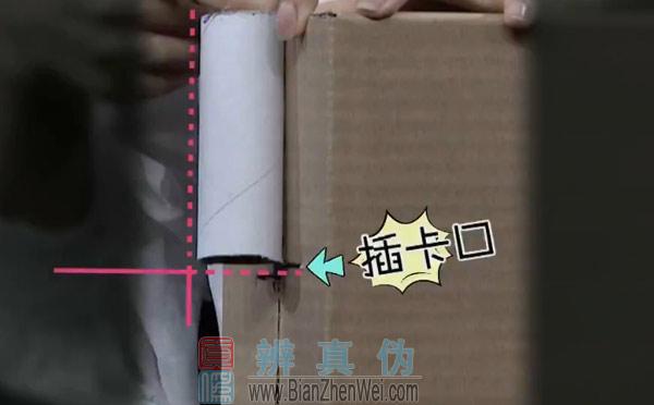 用纸盒就能做可自动取钱的储蓄盒,截取一段保鲜膜纸筒,长度跟插卡的地方长度差不多