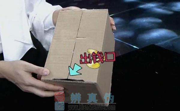 用纸盒就能做可自动取钱的储蓄盒,在盒子的正面底部,割开一个长条形的口作为出钱口