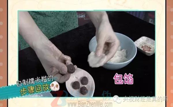 在家就能轻松制作糯米糍,团好地红豆沙小丸子包进去——辨真伪网