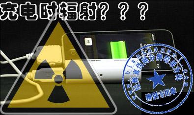 手机的辐射跟充电状态及电量没有多大关系——辨真伪网