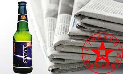 报纸能开瓶装啤酒是真的——辨真伪网