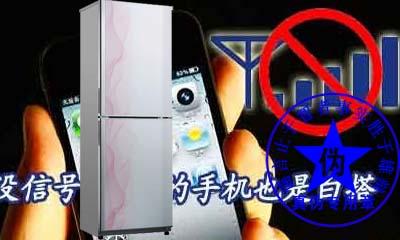 冰箱能够屏蔽手机信号是网络谣言。在冰箱的手机是可以接通的,放入调酒杯中的手机是拨打不通的——辨真伪网