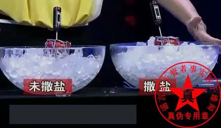 在冰块上撒盐能让冰镇饮料降温更快是真的——辨真伪网