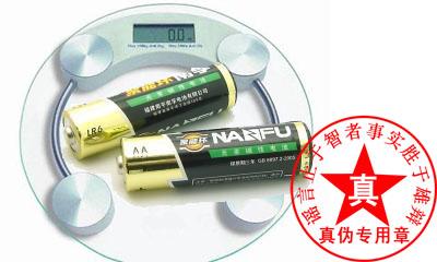 电子称辨别5号干电池的方法是真的。低于20克就不要购买了——辨真伪网