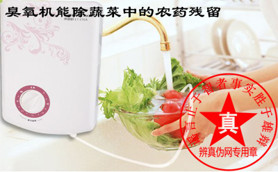 家用臭氧机能去除蔬菜中的农药残留是真的——辨真伪网