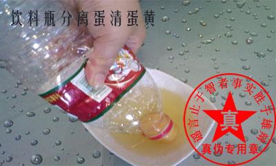 空饮料瓶可以快速分离蛋清是真的——辨真伪网