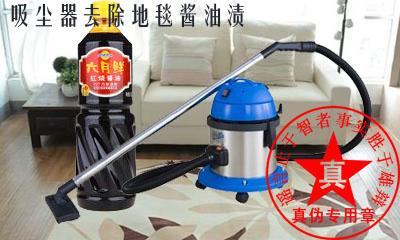 吸尘器能清除地毯上的酱油渍是真的——辨真伪网
