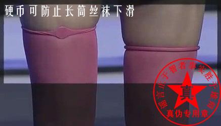用硬币可以防止长筒袜下滑是真的——辨真伪网