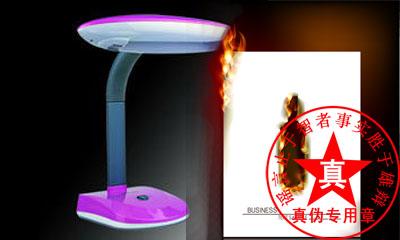 台灯灯泡30秒能点燃纸巾是真的——辨真伪网