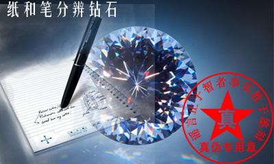 用纸和笔能辨别出天然钻石是真的——辨真伪网