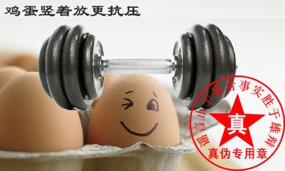 鸡蛋竖着放比横着放更抗压是真的——辨真伪网