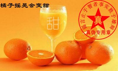 橘子摇晃会变甜是真的——辨真伪网