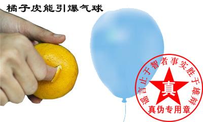 橘子皮可以引爆气球是真的——辨真伪网