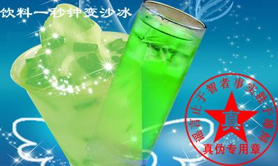 饮料一秒钟变冰沙是真的——辨真伪网