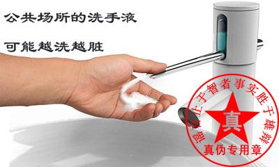 公共场所的洗手液可能越洗越脏是真的——辨真伪网