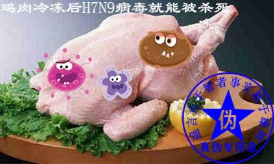 鸡肉冷冻后H7N9病毒就能被杀死是网络谣言——辨真伪网