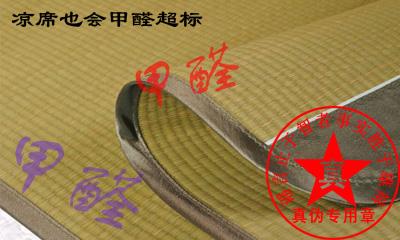 凉席也会甲醛超标是真的,凉席中的甲醛会逐步向外释放——辨真伪网