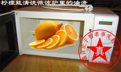 用柠檬可以去除微波炉里的污渍是真的——辨真伪网