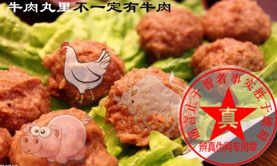 牛肉丸里不一定有牛肉是真的,购买知名品牌厂家生产的牛肉丸——辨真伪网