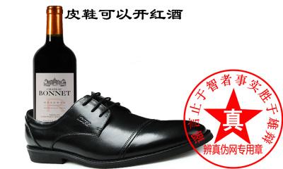 皮鞋可以开红酒是真的是真的,瓶口方向应避开人群——辨真伪网