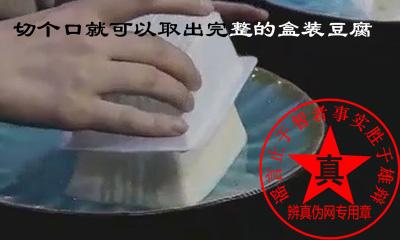 切个口就更能容易取出完整的盒装豆腐是真的——辨真伪网